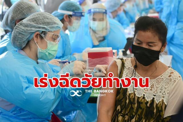 ฉีดวีคซีนโควิด มาตรา 33
