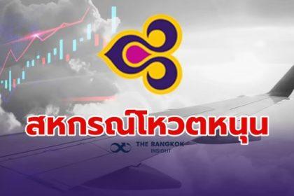 รูปข่าว 'ชุมนุมสหกรณ์ฯ' แถลงการณ์วอนสมาชิก ยกมือโหวตผ่าน 'แผนฟื้นฟูการบินไทย'