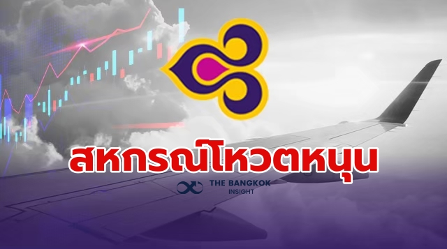 ชุมนุมสหกรณ์ฯ แผนฟื้นฟูการบินไทย