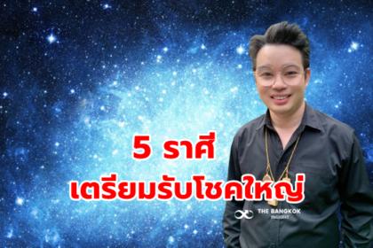 รูปข่าว 'หมอกฤษณ์' เปิด 5 ราศีเตรียมรับโชคใหญ่ ได้เงินก้อนโต คอนเฟิร์ม!!