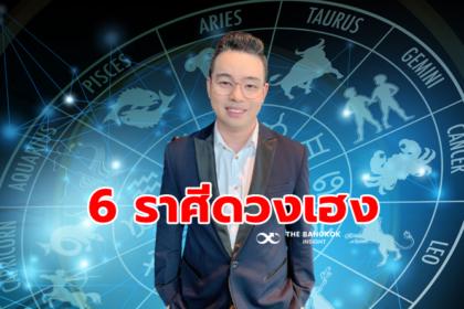 รูปข่าว 'หมอกฤษณ์' เปิด 6 ราศีดวงดีดวงปัง เตรียมรับโชคใหญ่ คอนเฟิร์ม!!