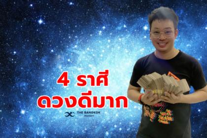 รูปข่าว 'หมอกฤษณ์' เปิด 4 ราศีดวงดีมาก เฮงที่สุด ปังที่สุด คอนเฟิร์ม!!