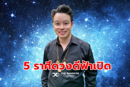 รูปข่าว 'หมอกฤษณ์' เปิด 5 ราศีดวงดีฟ้าเปิด จะร่ำรวย รุ่งเรือง คอนเฟิร์ม!!