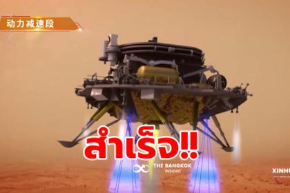 รูปข่าว สำเร็จ! ยานอวกาศจีนลงจอด 'ดาวอังคาร' เตรียมสำรวจพื้นผิว