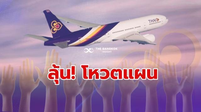 ทอท. แผนฟื้นฟูฯ การบินไทย