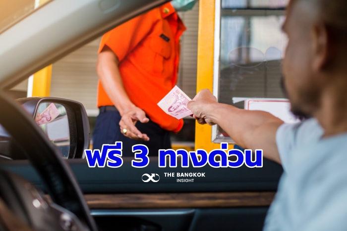 ทางด่วนฟรี ฉัตรมงคล