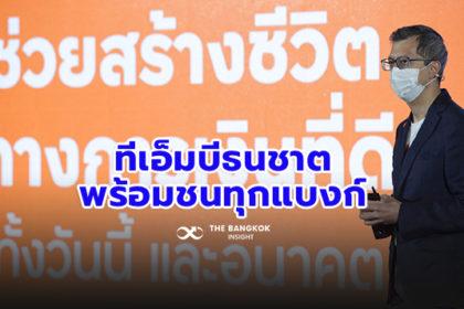 รูปข่าว 'ทีเอ็มบีธนชาต'ประกาศกลยุทธ์ 'One Team One Dream One Goal' รุกทุกแนวรบ