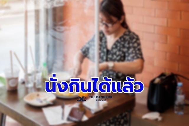 นนทบุรี นั่งกินในร้าน
