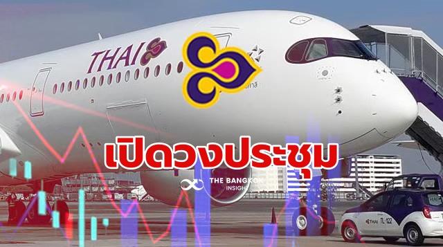 ประชุมเจ้าหนี้ การบินไทย