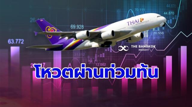 ประชุมเจ้าหนี้ โหวตแผนฟื้นฟูการบินไทย