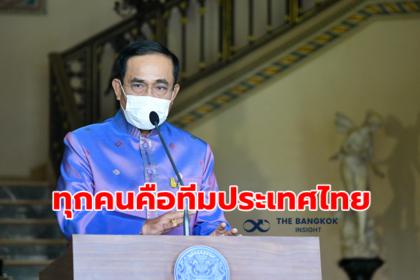 รูปข่าว 'นายกรัฐมนตรี' ลั่นทุกคนคือ 'ทีมประเทศไทย' ไม่ทิ้งใครไว้ข้างหลัง!!