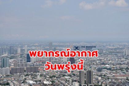 รูปข่าว พยากรณ์อากาศวันพรุ่งนี้ ทั่วไทยฝนลดลง กทม.ฝนแค่ 30% ของพื้นที่