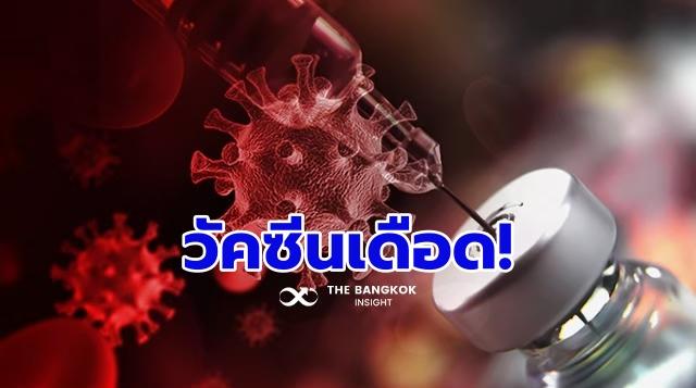 ภท. กระจายวัคซีน