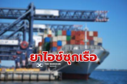 รูปข่าว ตำรวจออสเตรเลียพบ 'ยาไอซ์' 316 กิโลกรัม ซุกเรือสินค้าไทย