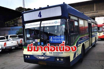รูปข่าว 'รถเมล์สาย 4' เจอติดโควิดเพิ่ม 'พนักงานกระเป๋า' รอตรวจข้ามคืนถึงรู้ติดเชื้อ