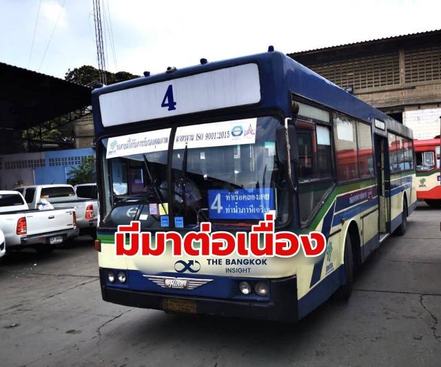 รถเมล์สาย 4