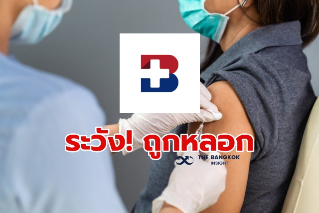 รพ.กรุงเทพ จองวัคซีน