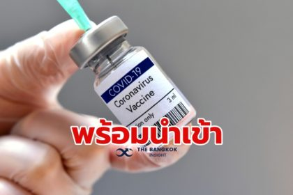 รูปข่าว เด้งรับ อย. 'รพ.วิภาวดี' เดินเครื่องนำเข้า 'วัคซีนโมเดอร์นา' คาดมาถึง ต.ค.