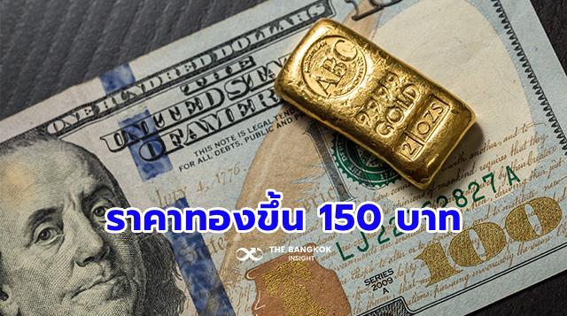 ราคาทองคำวันนี้ 5 พ.ค_