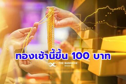 รูปข่าว ราคาทองคำเช้านี้ ขึ้น 100 บาท ตามต่างประเทศพุ่งทะลุ 1,840 ดอลลาร์/ออนซ์