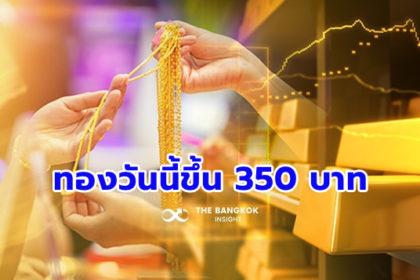 รูปข่าว ทองคำในประเทศปิดวันนี้ขึ้น 350 บาท รวมทั้งสัปดาห์ 650 บาท/บาททองคำ