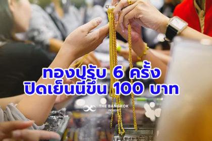 รูปข่าว ราคาทองในประเทศ ปิดเพิ่ม 100 บาท ตลาดผันผวน ขยับขึ้น-ลง 6 ครั้ง