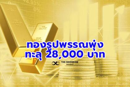 รูปข่าว ทองคำขึ้นอีก 50 บาท ตามต่างประเทศ-ค่าบาทอ่อน รูปพรรณทะลุ 28,000 บาท