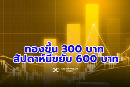 รูปข่าว ทองคำเช้านี้ขึ้นต่ออีก 300 บาท สัปดาห์นี้ 600 บาท หลังตลาดโลกทะลุ 1,800 ดอลลาร์