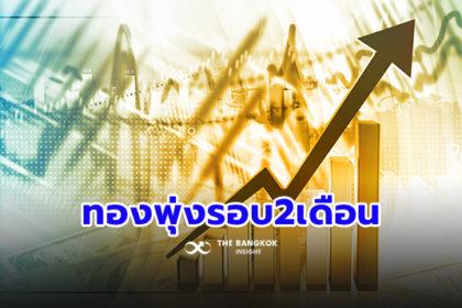 รูปข่าว ทองคำปรับขึ้น 100 บาท ตามตลาดต่างประเทศพุ่งขึ้นแรงรอบกว่า 2 เดือน