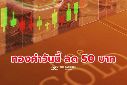 รูปข่าว ราคาทองคำร่วง 50 บาท ตามทิศทางต่างประเทศ-ดอลลาร์แข็งค่า