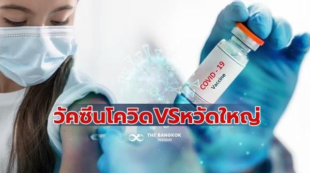 ฉีดวัคซีนไข้หวัดใหญ่ วัคซีนโควิด-19