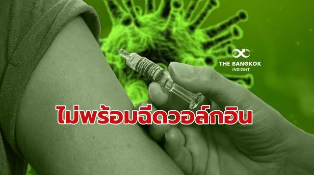 ฉีดวัคซีน วอล์กอิน