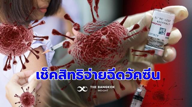 ฉีดวัคซีน อาการไม่พึงประสงค์