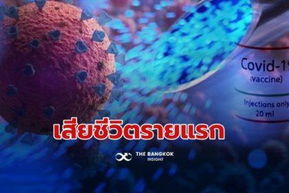 รูปข่าว ข่าวร้ายวัคซีนโควิด เวียดนาม เสียชีวิตรายแรก หลังฉีดแอสตร้าเซนเนก้า