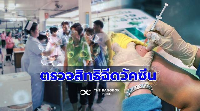 ชาวเมืองนนท์ พร้อมมั๊ย! เปิดลงทะเบียนวันนี้ 'นนท์พร้อม' ตรวจสิทธิฉีดวัคซีน - The Bangkok Insight