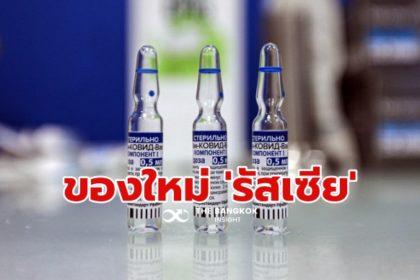 รูปข่าว รัสเซียขึ้นทะเบียน 'วัคซีนโควิด-19' ตัวที่ 4 คุยฉีดโดสเดียว – ป้องกันเกือบ 80%