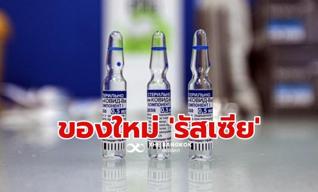 วัคซีนโควิด รัสเซีย