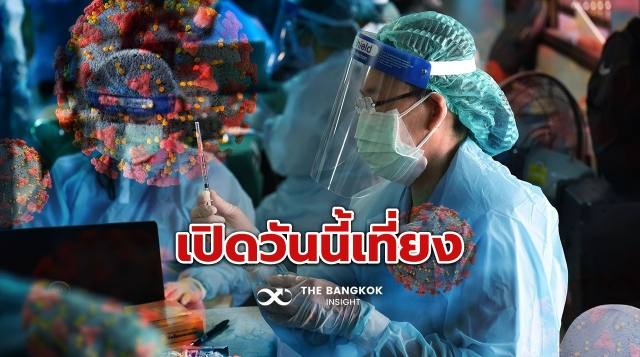 กทม.เปิดลงทะเบียนฉีดวัคซีน