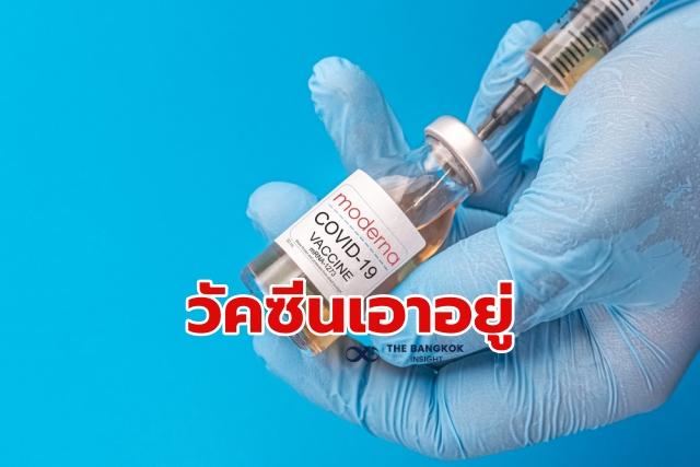 วัคซีน ไฟเซอร์ โมเดอร์นา โควิด