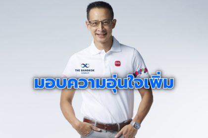 รูปข่าว ข่าวดี! เมืองไทยประกันชีวิต ขยายคุ้มครอง คลุมผลกระทบหลังฉีดวัคซีนโควิด -19