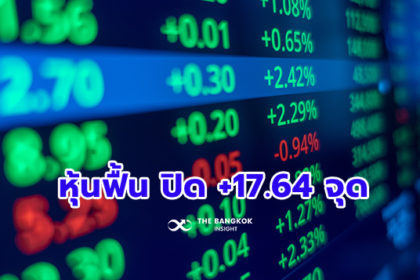 รูปข่าว หุ้นปิดบวก 17.64 จุด ตามทิศทางตลาดหุ้นโลก ขณะต่างชาติเดินหน้าขาย