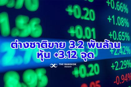 รูปข่าว หุ้นปิด +3.12 จุด เก็งกำไรรายตัวหนุนตลาด ขณะต่างชาติขาย 3.2 พันล้าน