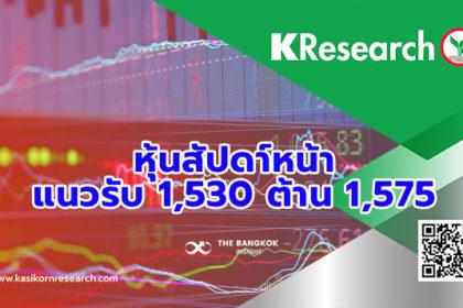 รูปข่าว หุ้นไทยสัปดาห์หน้า แนวรับ 1,530 ลงลึกแนวรับถัดไป 1,500 ขณะแนวต้าน 1,575 จุด