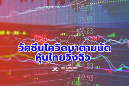 รูปข่าว 4 เหตุผลโควิดลามแต่หุ้นขึ้น 'ไพบูลย์'ชี้วัคซีนโควิดมาตามนัด ตลาดหุ้นไทยวิ่งฉิว