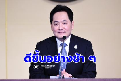 รูปข่าว ครม.รับทราบ!! คาดการณ์เศรษฐกิจไทยปีนี้ ชี้เป็นการปรับตัวดีขึ้นอย่างช้า ๆ