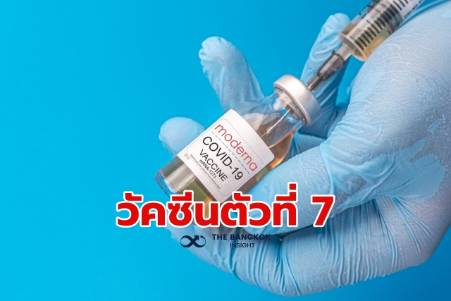 อนุมัติ วัคซีน โมเดอร์นา