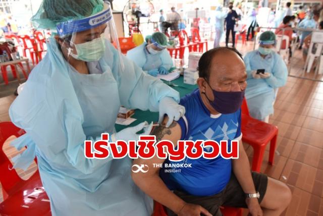 อสม. ฉีดวัคซีนโควิด