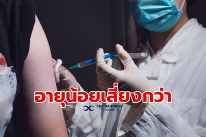รูปข่าว 'อังกฤษ' เปลี่ยนคำแนะนำ เลี่ยงฉีดวัคซีน 'แอสตร้าเซเนก้า' ให้คนอายุต่ำกว่า 40 ปี