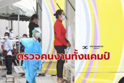 รูปข่าว ปิดแคมป์ก่อสร้าง อิตาเลี่ยนไทย 7 วัน เร่งตรวจอีก 800 คน หลังพบติดเชื้อแล้ว 196 ราย