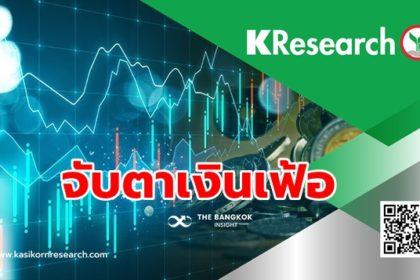 รูปข่าว 'ศูนย์วิจัยกสิกรไทย' มองทั่วโลกกำลังเผชิญความกังวลต่อภาวะเงินเฟ้อที่เร่งขึ้น